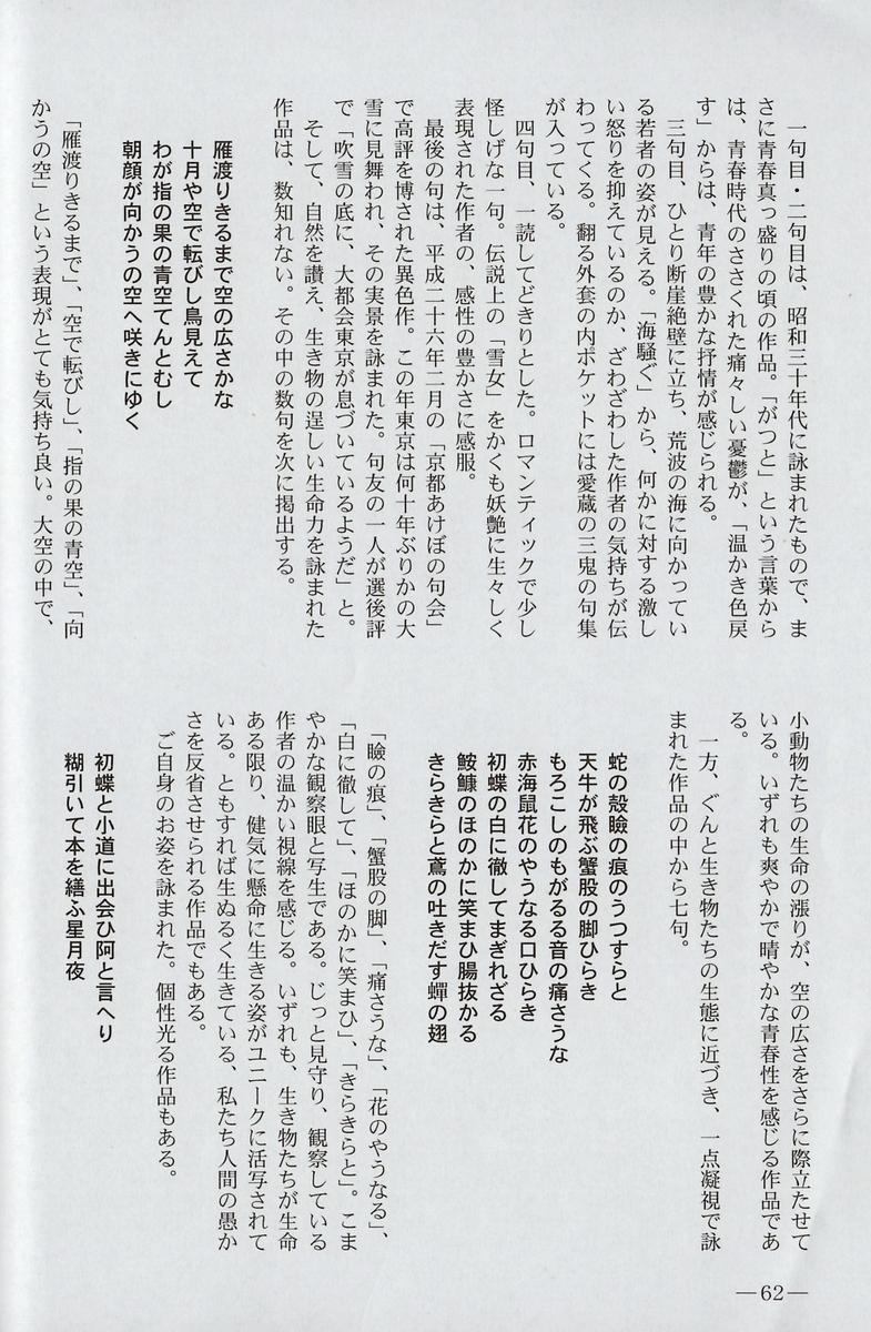f:id:mijinyamatanishi:20200829232335j:plain
