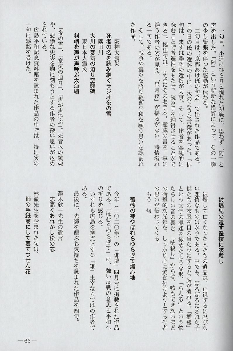 f:id:mijinyamatanishi:20200829232503j:plain
