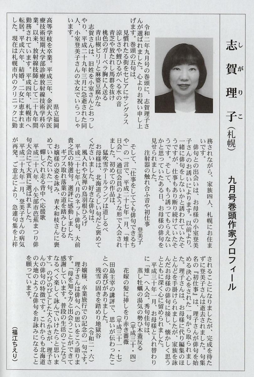 f:id:mijinyamatanishi:20201003112929j:plain