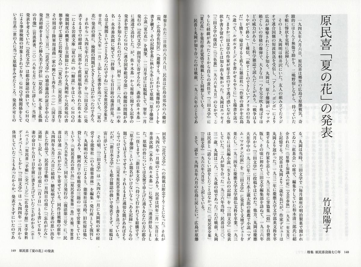 f:id:mijinyamatanishi:20210811160327j:plain