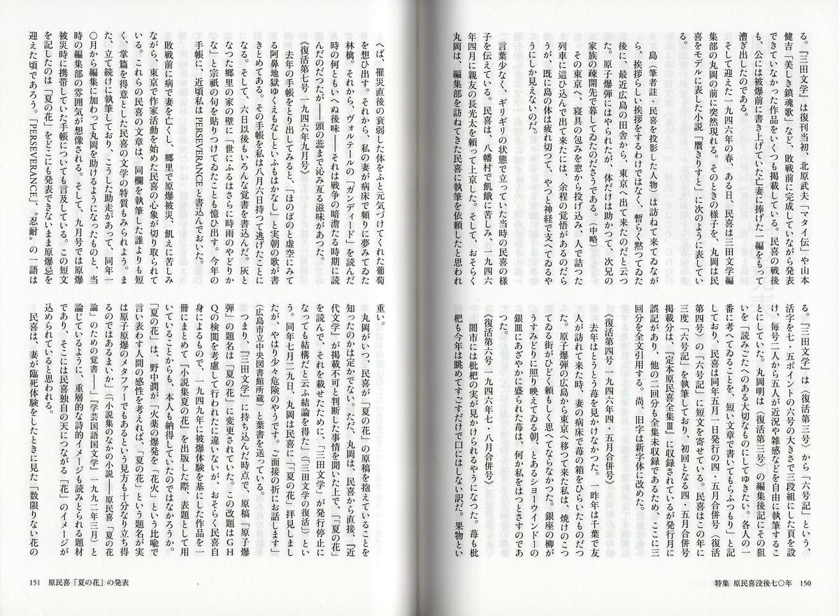 f:id:mijinyamatanishi:20210811160334j:plain
