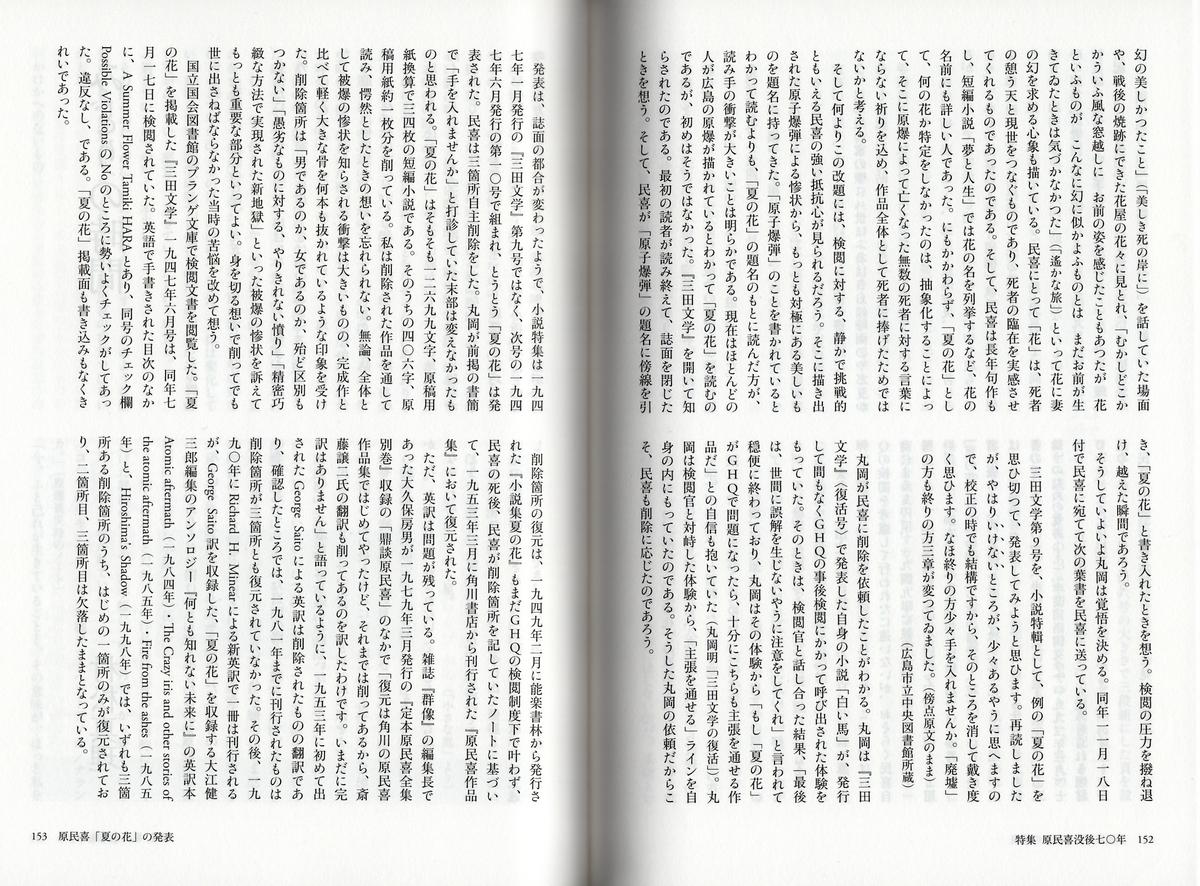 f:id:mijinyamatanishi:20210811160342j:plain