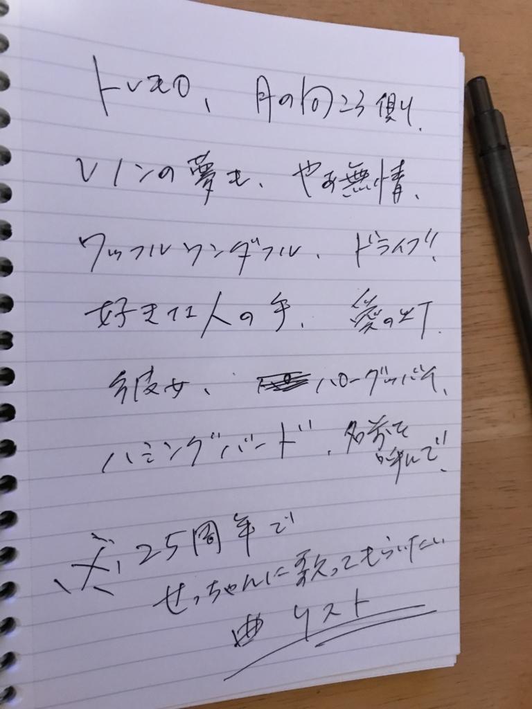 f:id:mijita212:20180625233340j:plain
