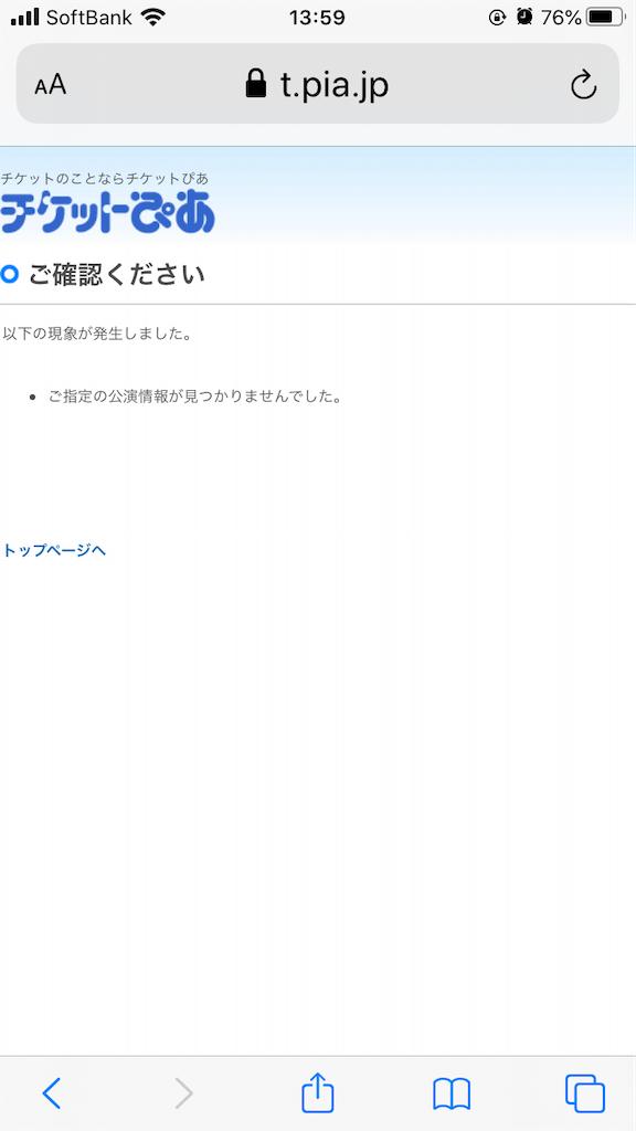 f:id:mijita212:20200814140124p:image