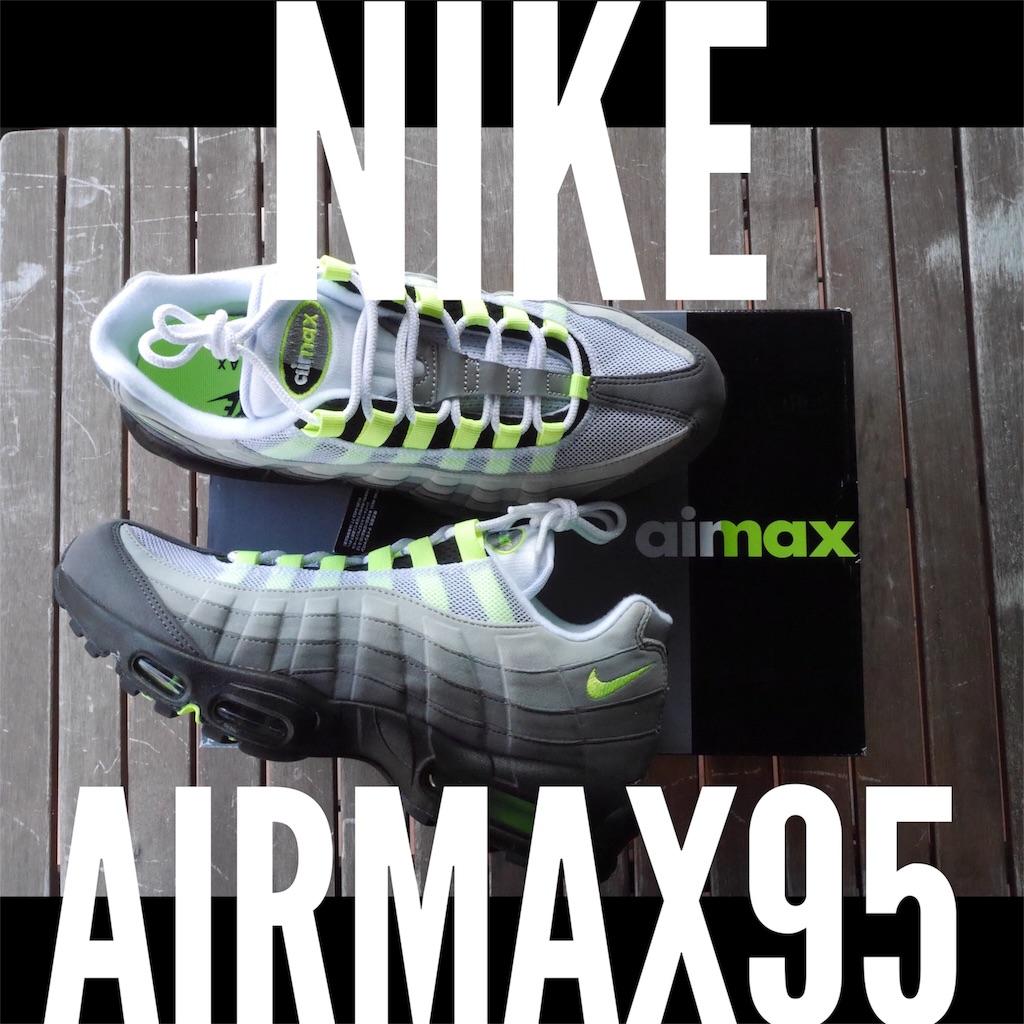 4dc6d507e1 BROスニ』NIKE AIR MAX 95 イエローグラデ - mijukunasneakerheadの日記
