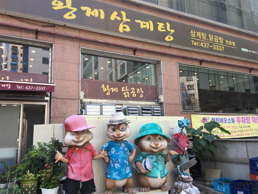f:id:mijyukorea:20181226113438j:image