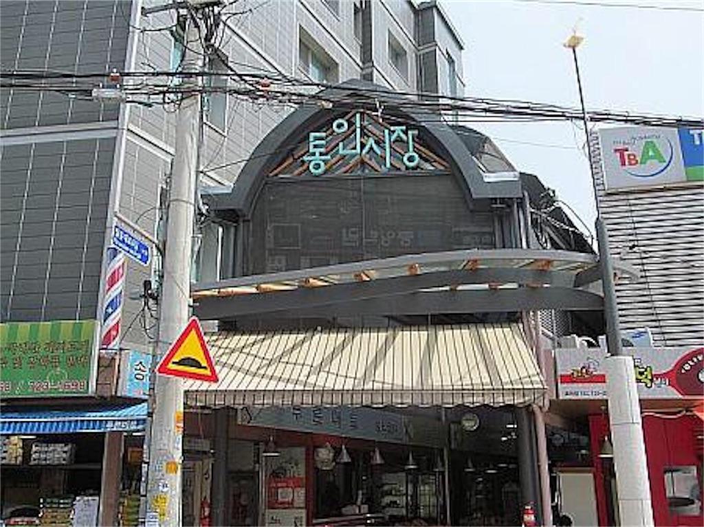 f:id:mijyukorea:20181227202315j:image