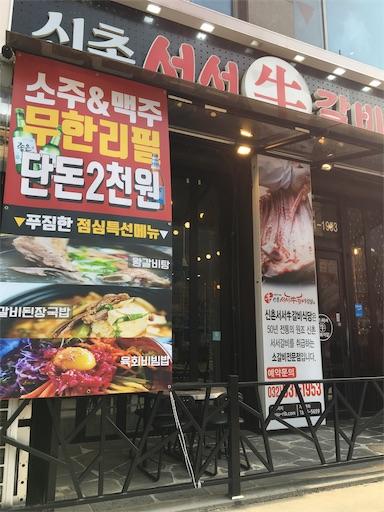 f:id:mijyukorea:20190308015659j:image