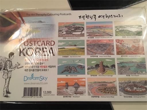 f:id:mijyukorea:20190310192628j:image