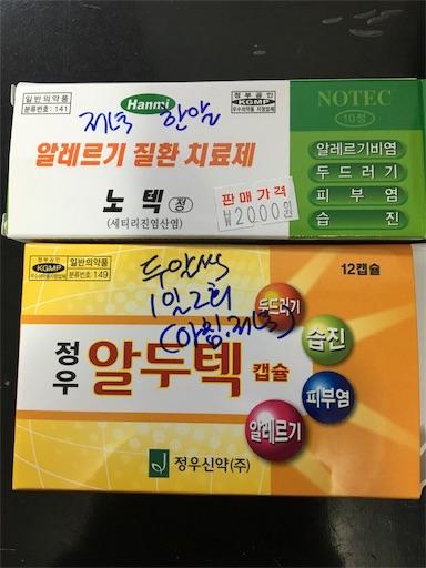 f:id:mijyukorea:20190520164932j:image