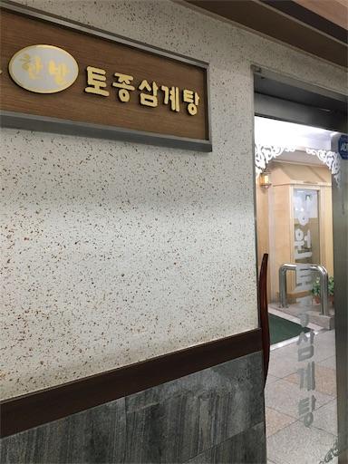 f:id:mijyukorea:20190521002951j:image