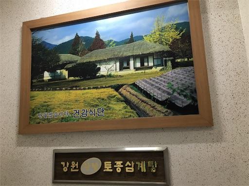 f:id:mijyukorea:20190521004922j:image