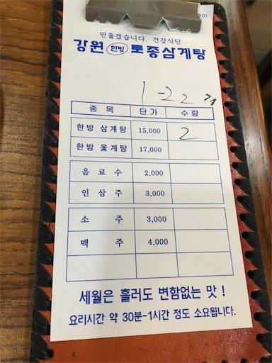 f:id:mijyukorea:20190521005222j:image