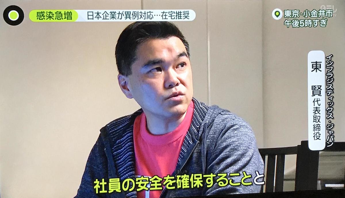 IGJP東、newszeroインタビュー1