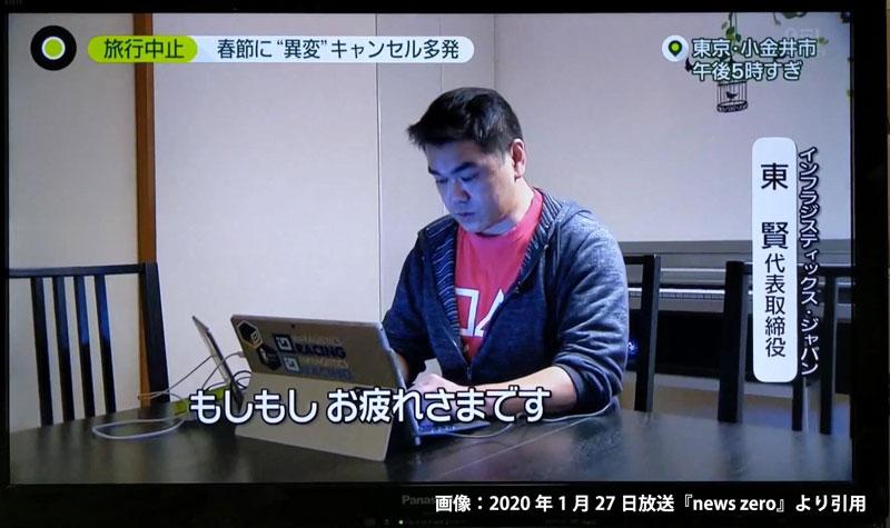 IGJP東、newszeroインタビュー