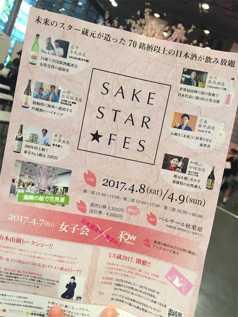 f:id:mika-oosakazuki:20170410163546j:image