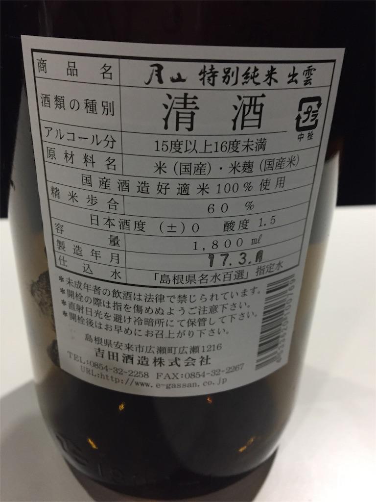 f:id:mika-oosakazuki:20170424141937j:image