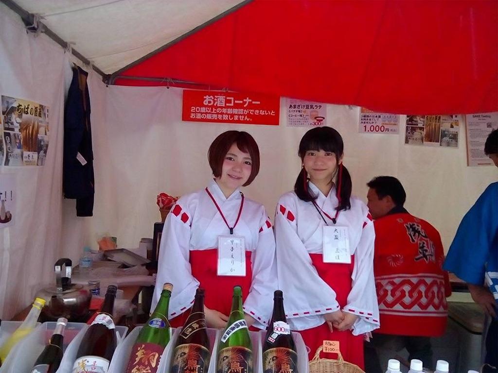 f:id:mika-oosakazuki:20170513213352j:image
