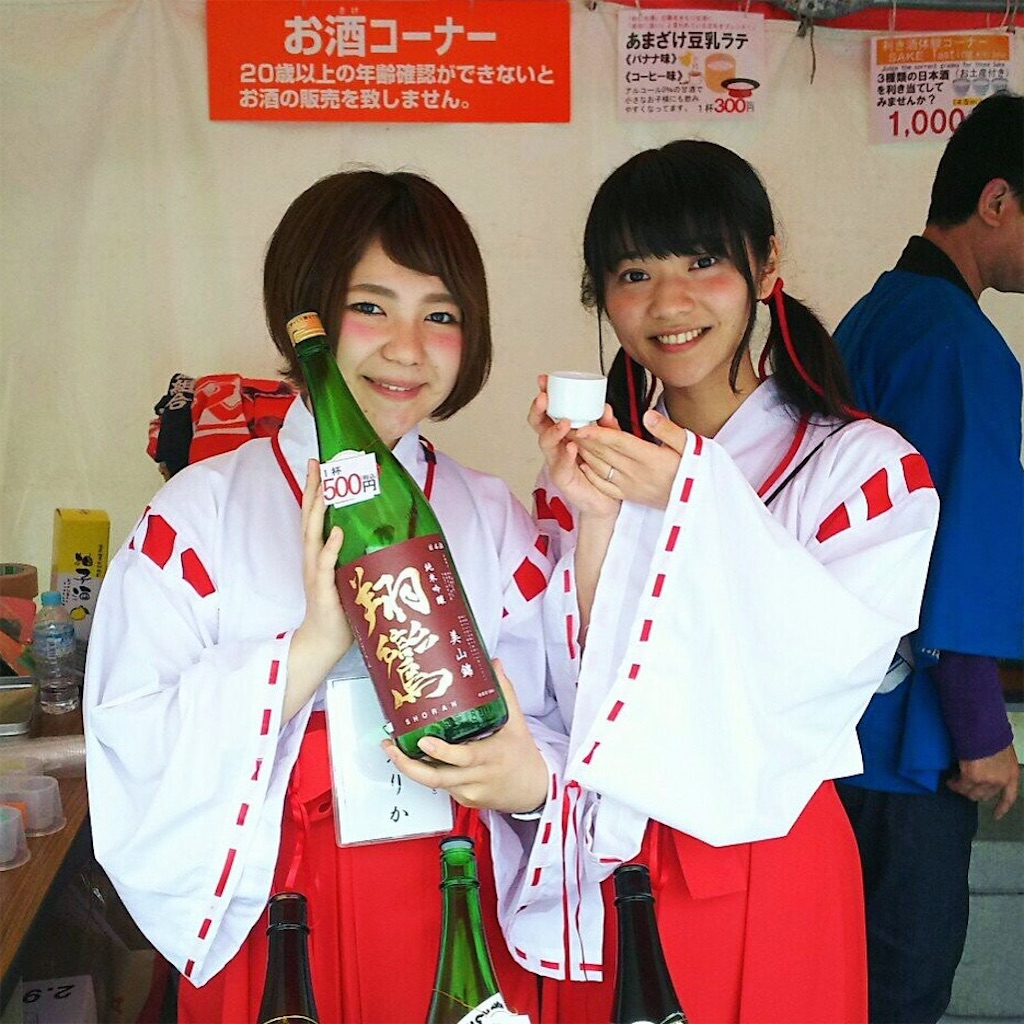 f:id:mika-oosakazuki:20170513213958j:image