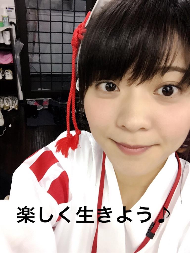 f:id:mika-oosakazuki:20170520233458j:image