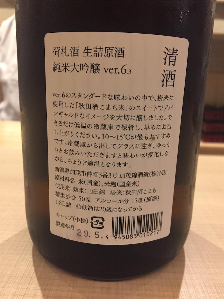f:id:mika-oosakazuki:20170622203757j:image