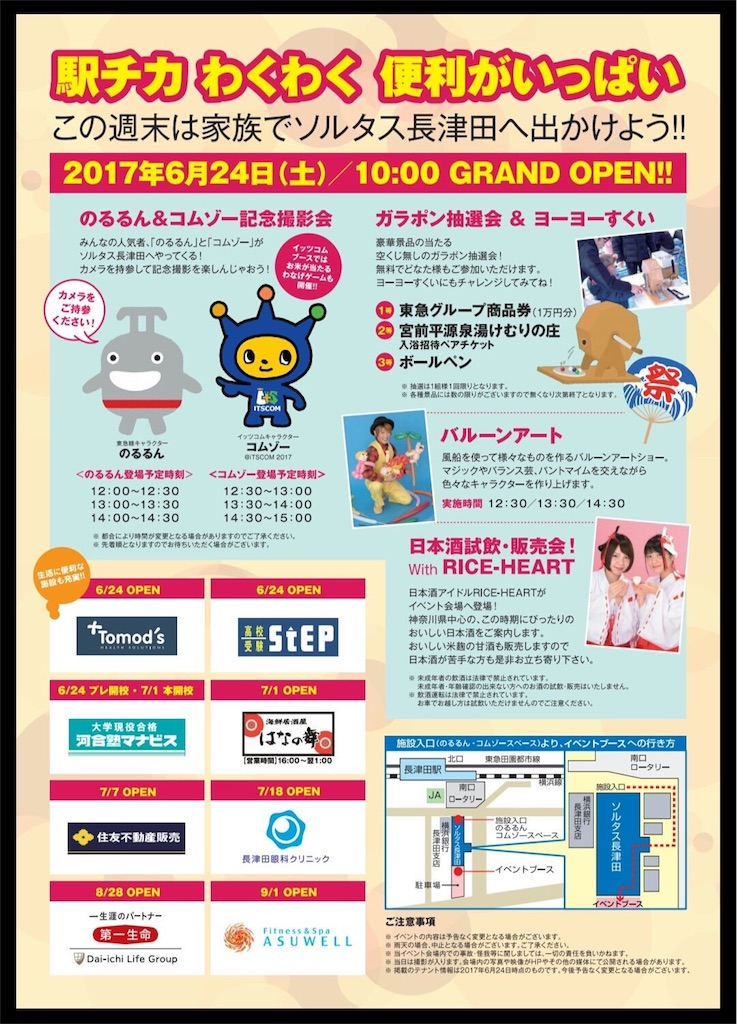 f:id:mika-oosakazuki:20170703173029j:image