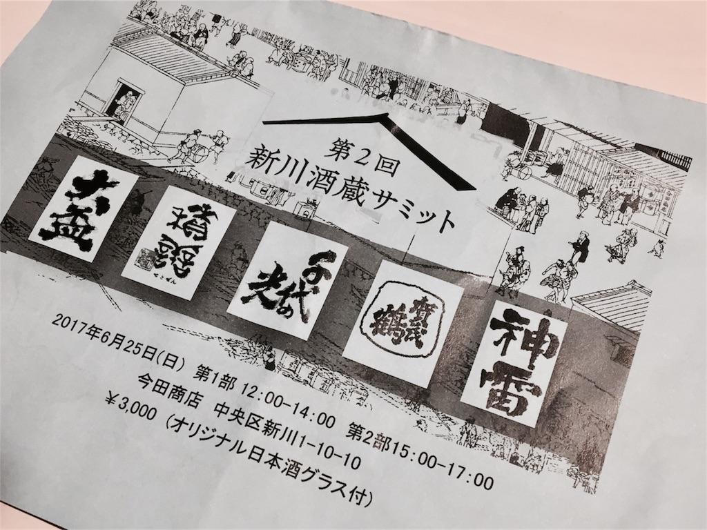 f:id:mika-oosakazuki:20170703185209j:image