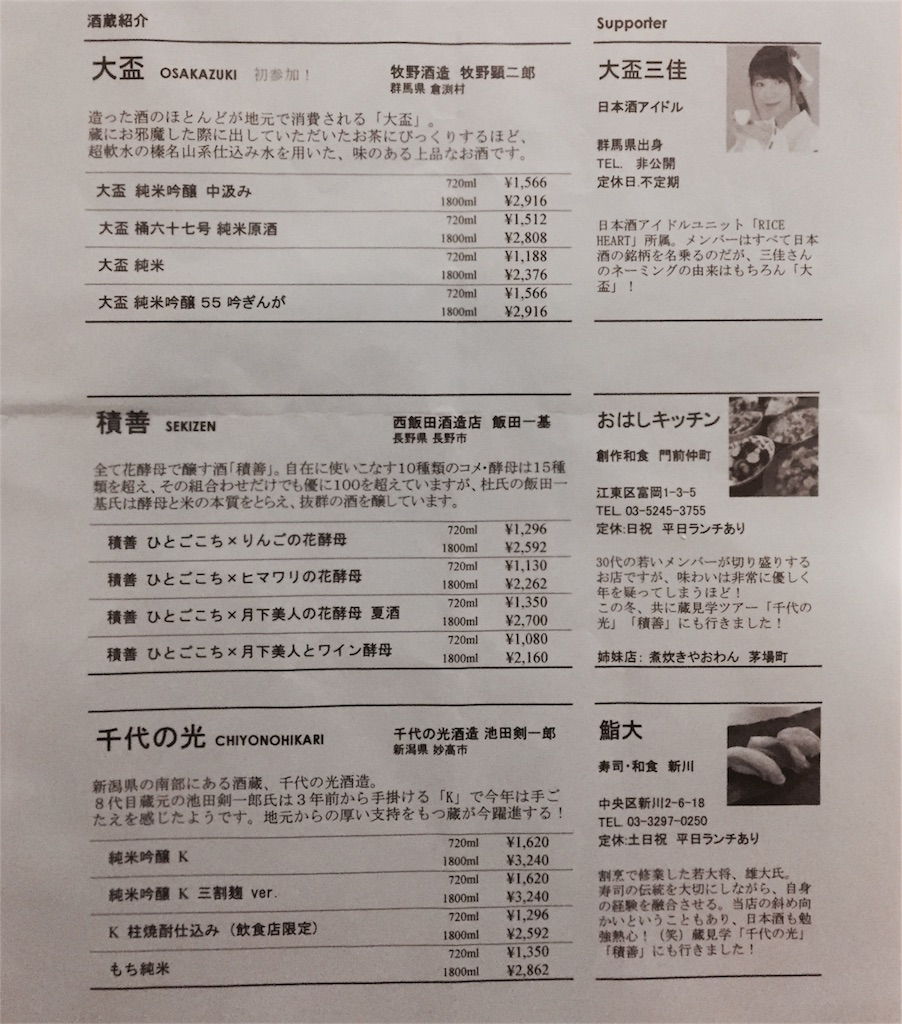 f:id:mika-oosakazuki:20170703190549j:image