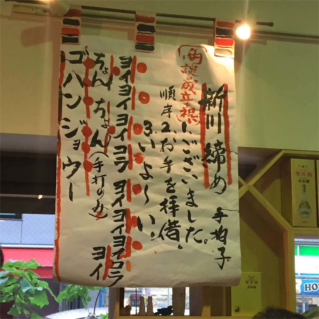 f:id:mika-oosakazuki:20170703193503j:image