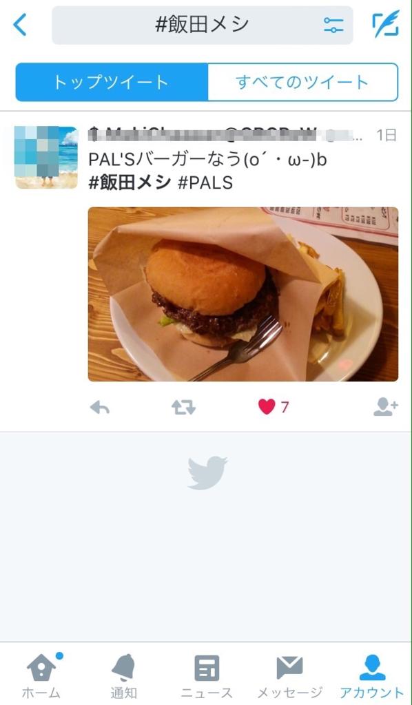 f:id:mika-shimosawa:20151125185919p:plain