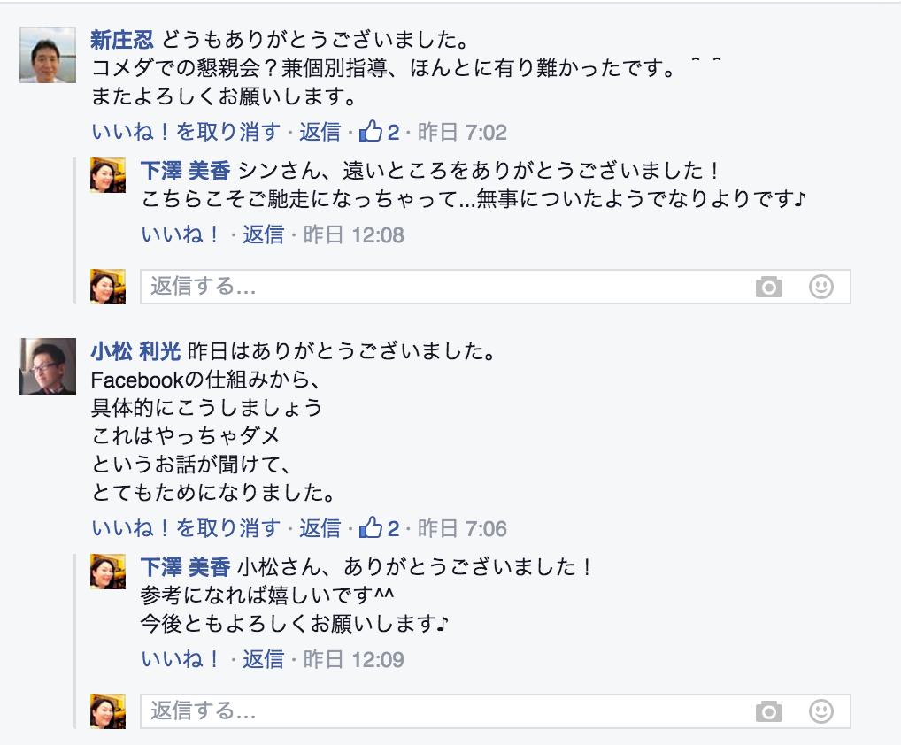f:id:mika-shimosawa:20160219182319p:plain
