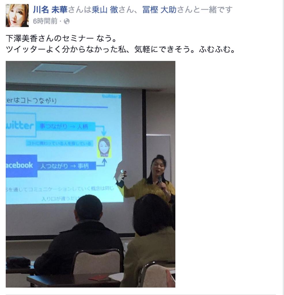 f:id:mika-shimosawa:20160227152140p:plain