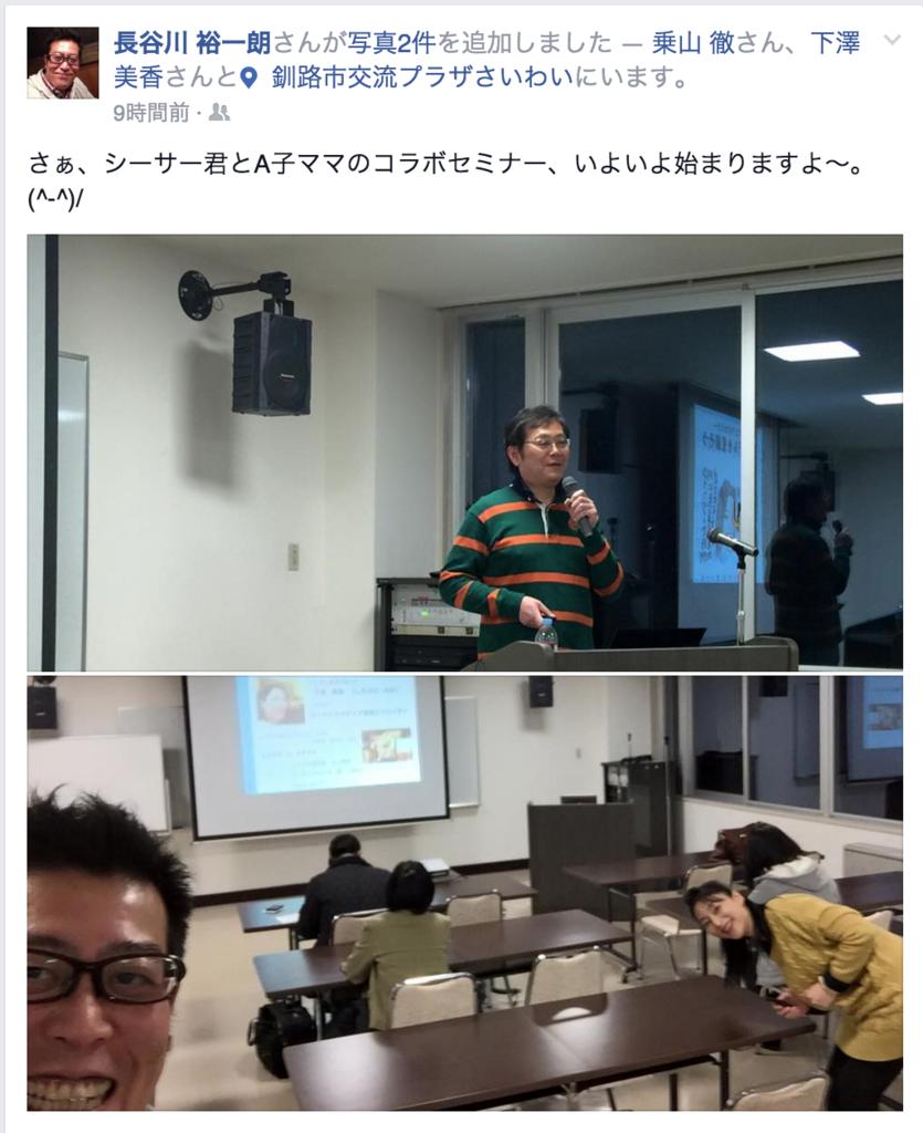f:id:mika-shimosawa:20160227152258p:plain