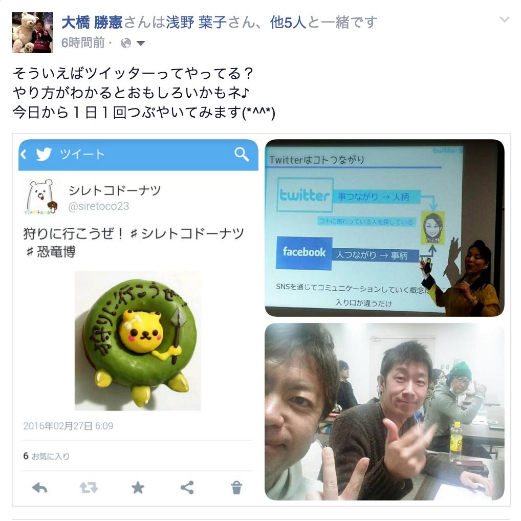 f:id:mika-shimosawa:20160227152424p:plain