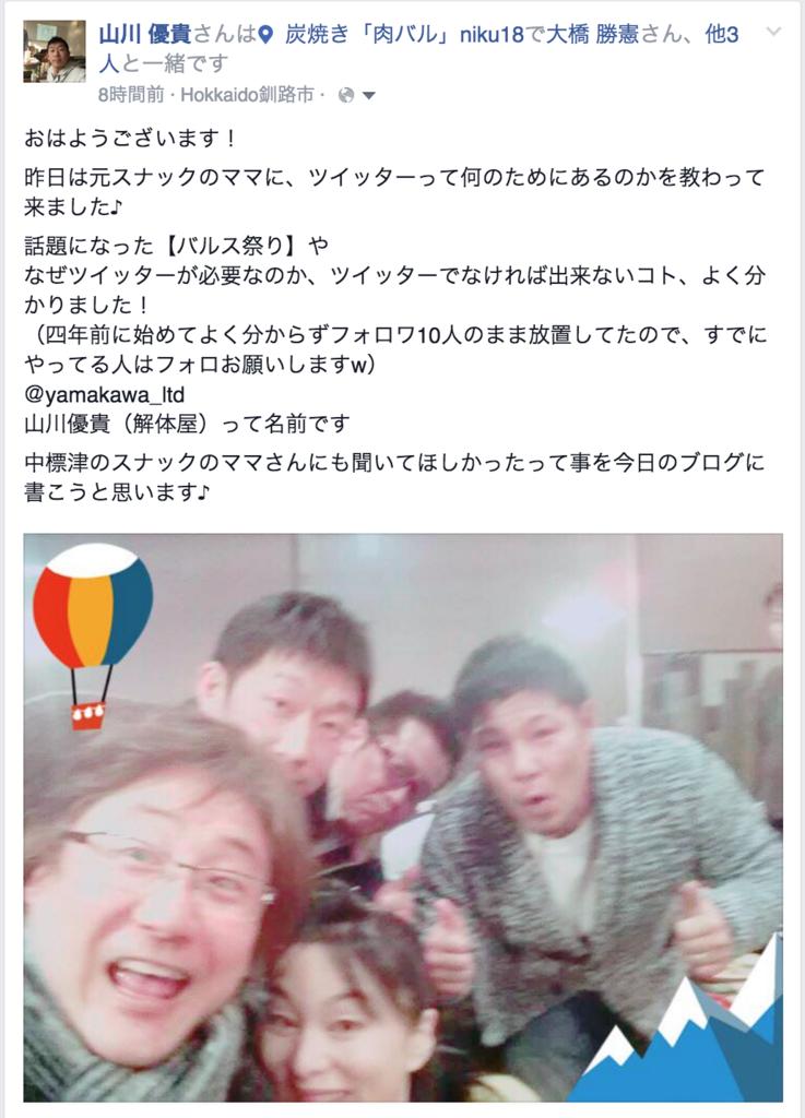 f:id:mika-shimosawa:20160227152525p:plain