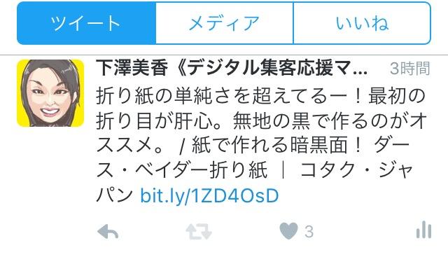 f:id:mika-shimosawa:20160326231804p:plain