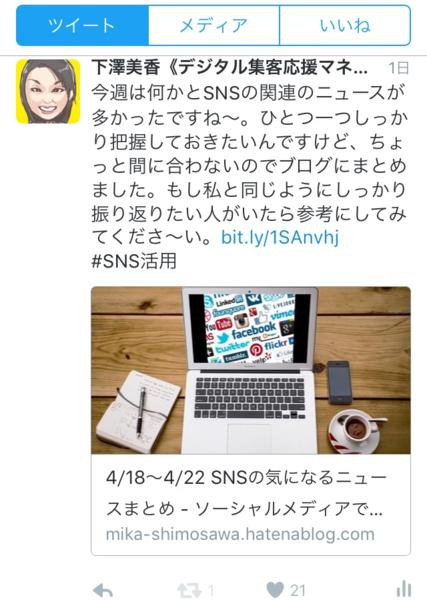 f:id:mika-shimosawa:20160424194727p:plain