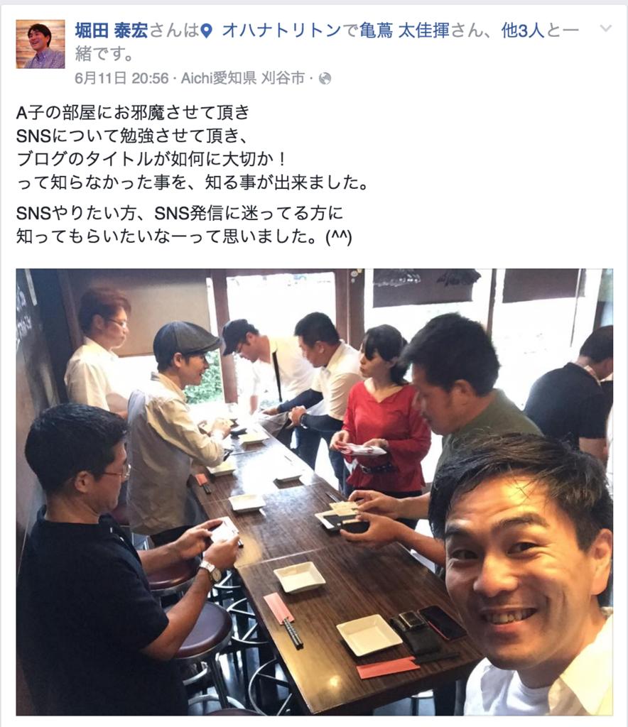 f:id:mika-shimosawa:20160613174953p:plain