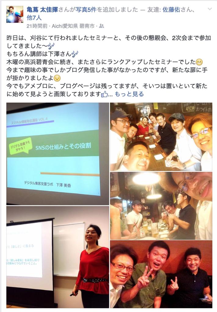 f:id:mika-shimosawa:20160613175144p:plain