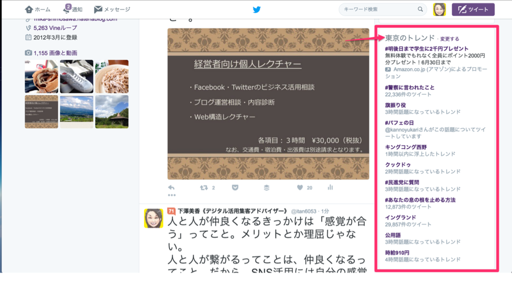 f:id:mika-shimosawa:20160628121223p:plain