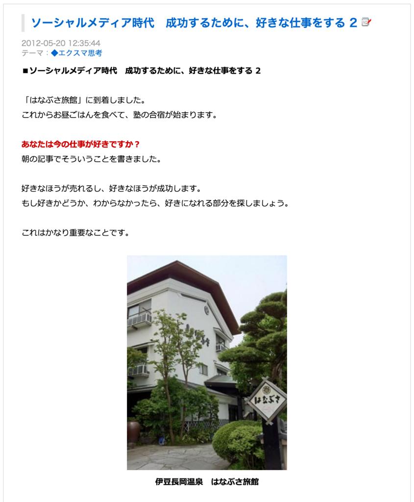 f:id:mika-shimosawa:20160707203111p:plain