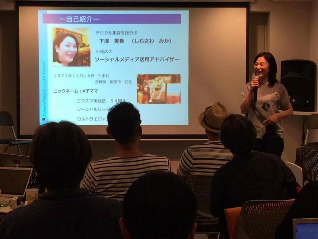 f:id:mika-shimosawa:20160717161816j:plain