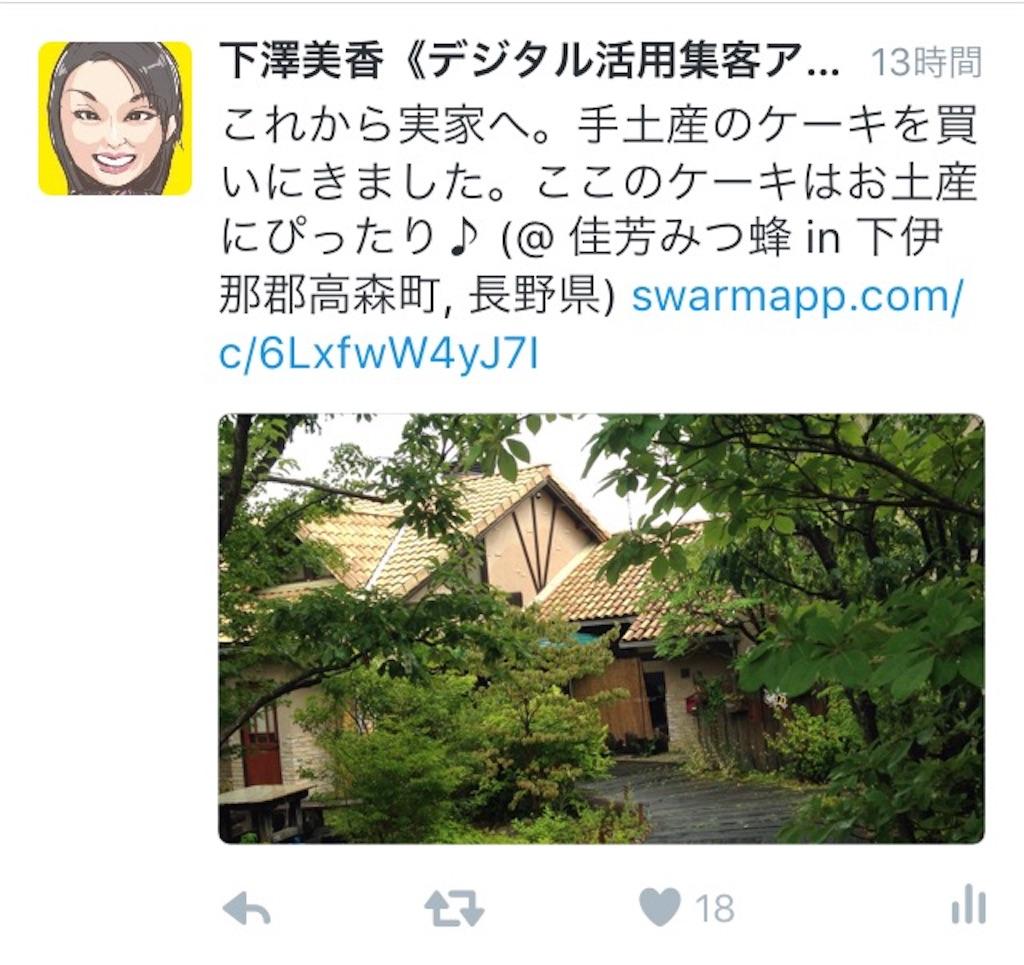 f:id:mika-shimosawa:20160816012021j:plain