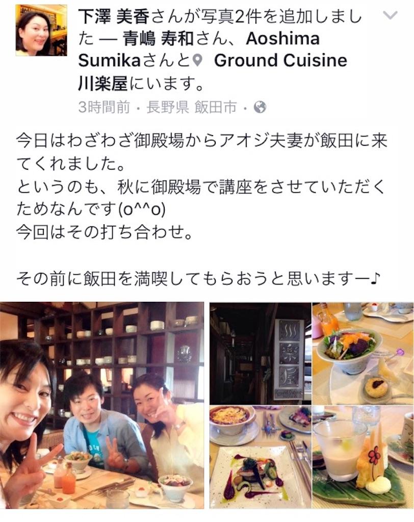 f:id:mika-shimosawa:20160816184933j:plain
