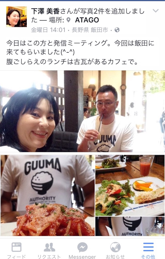 f:id:mika-shimosawa:20160816191243j:image
