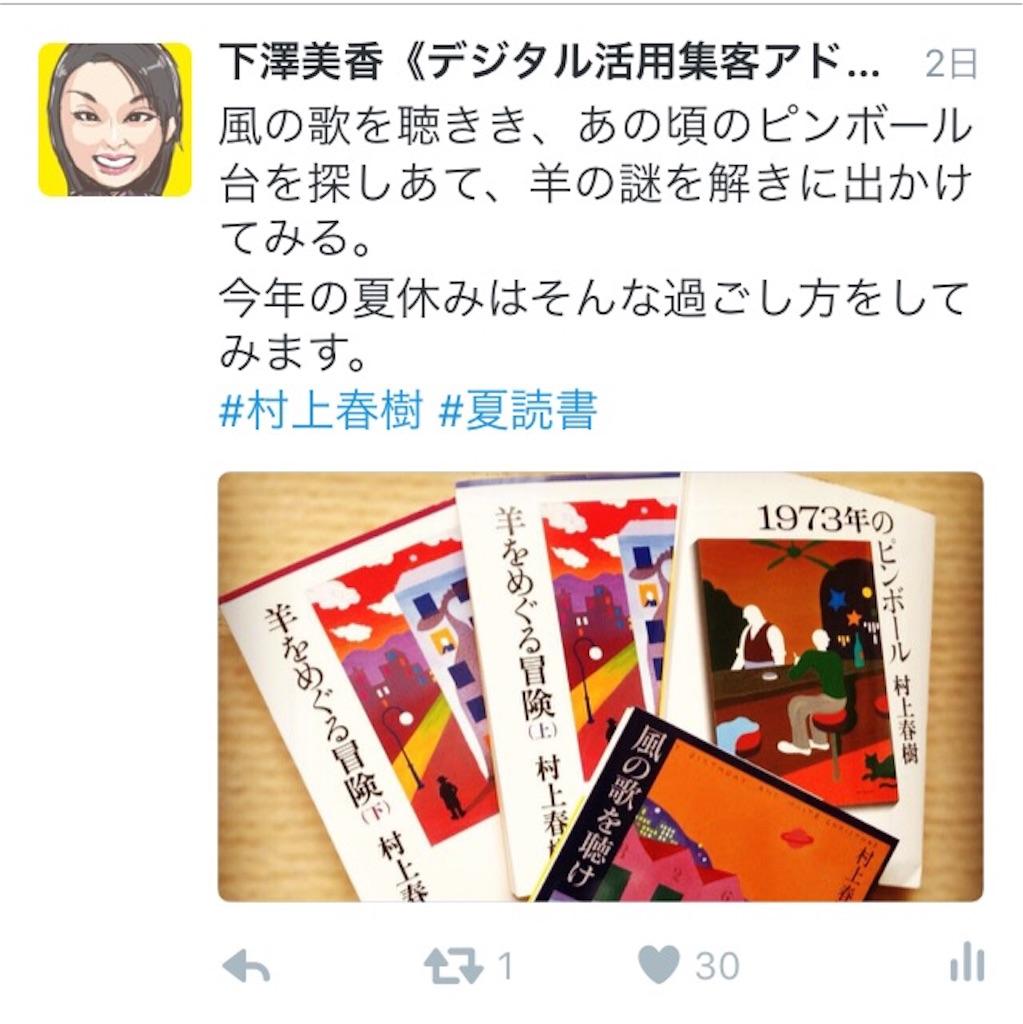 f:id:mika-shimosawa:20160816192218j:plain
