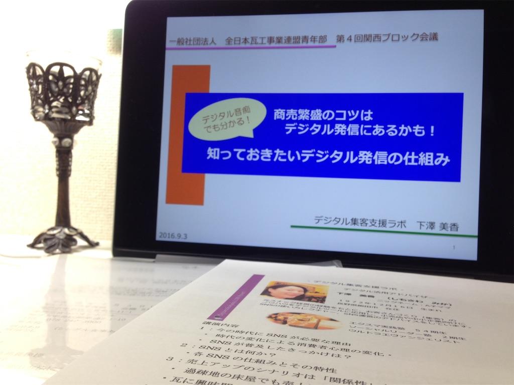 f:id:mika-shimosawa:20160901204957j:image