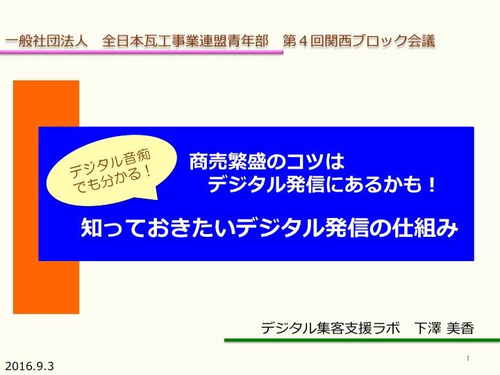 f:id:mika-shimosawa:20160904192650j:plain