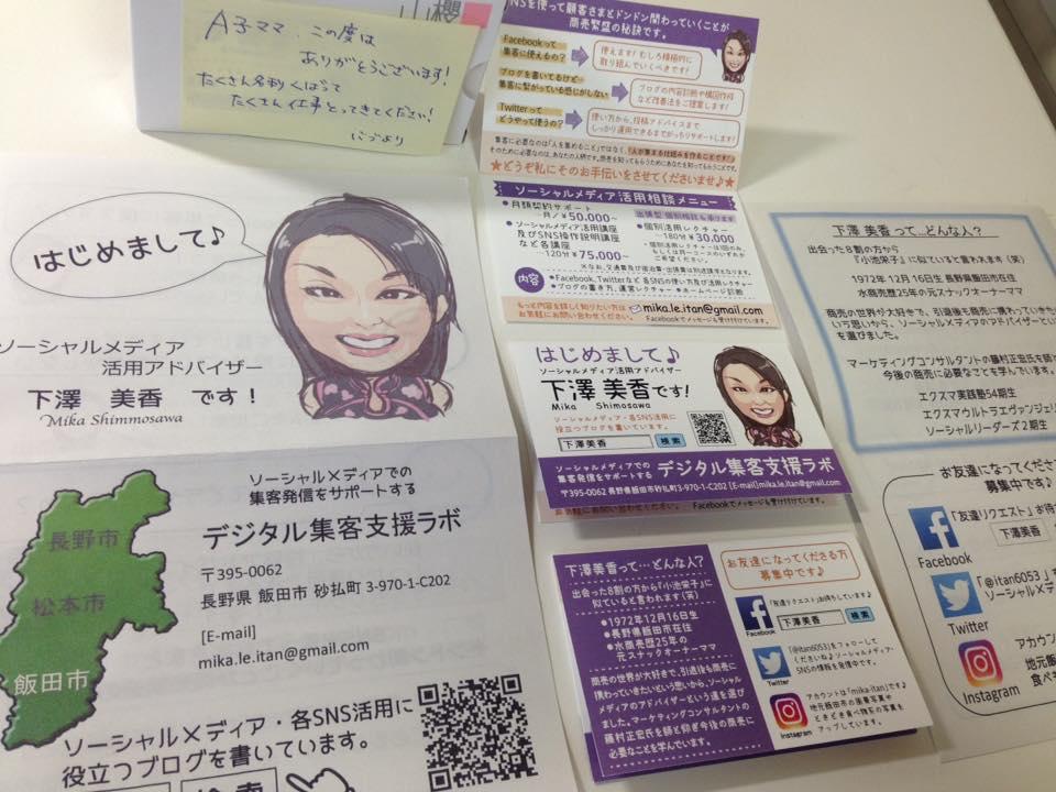 f:id:mika-shimosawa:20160921185137j:plain