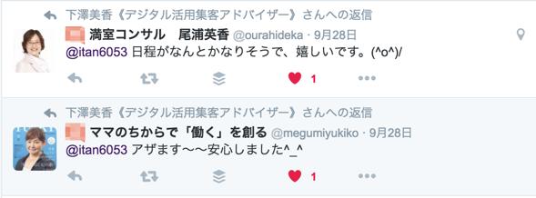 f:id:mika-shimosawa:20160930171500p:plain
